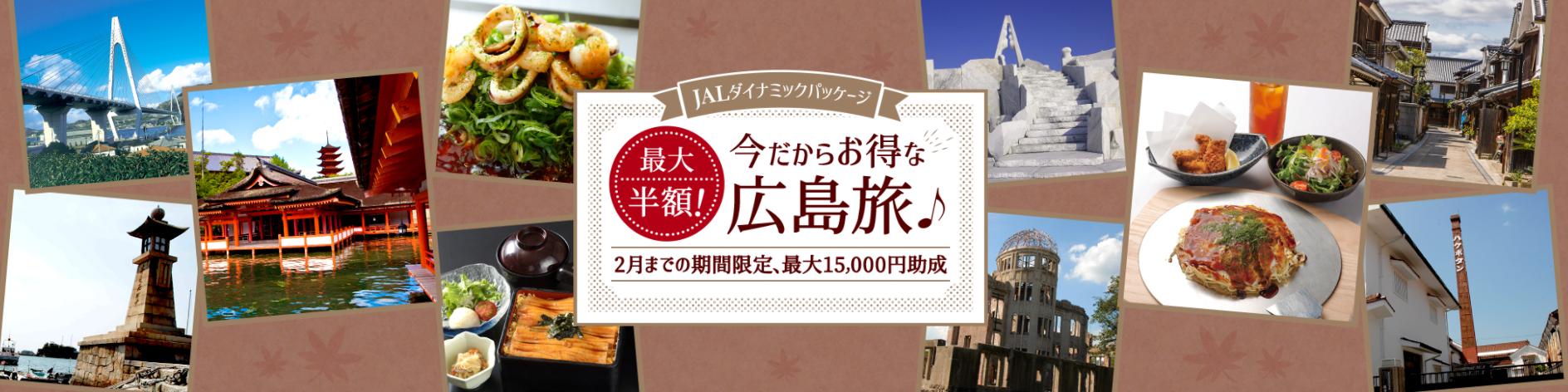 キャンペーン 広島 宿泊
