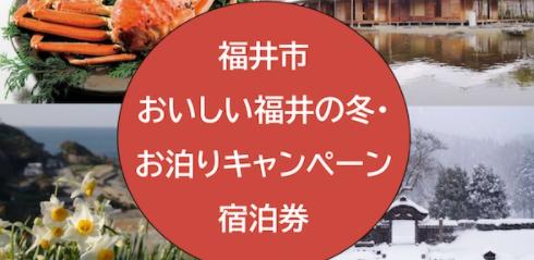 で キャンペーン 泊まり 福井 お