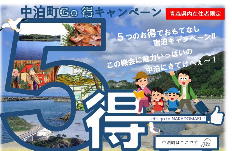 県 キャンペーン 青森 宿泊