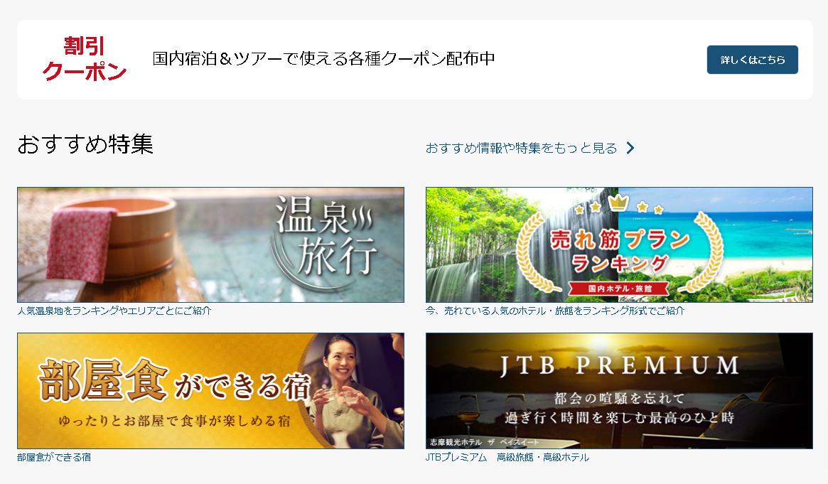 【JTB】国内旅行-ホテル・旅館・宿の宿泊予約サイト