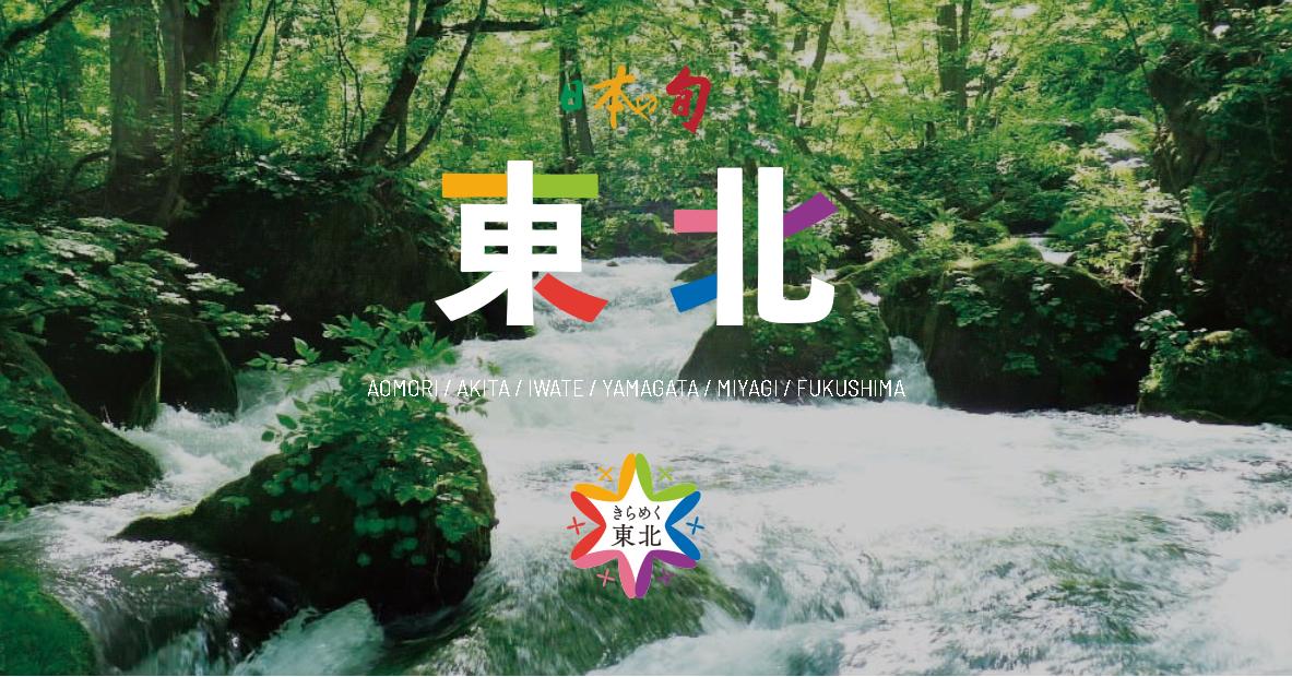 日本の旬-東北