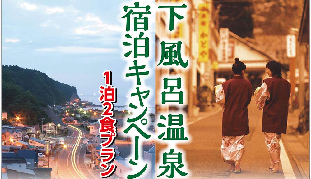 青森 県 宿泊 キャンペーン