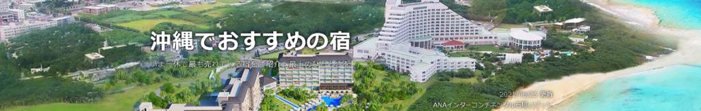 【沖縄でおすすめの宿】いま一休で最も売れている宿をご紹介。最上のひとときを-一休-com