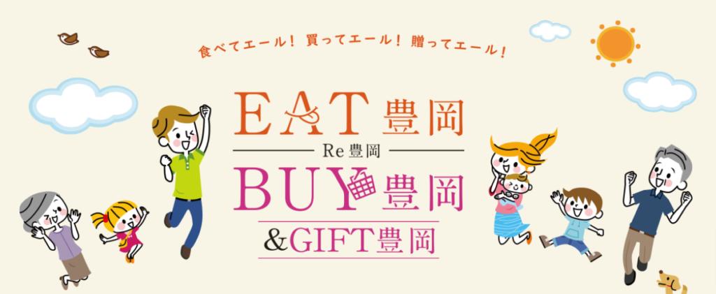 EAT、BUY&GIFT豊岡