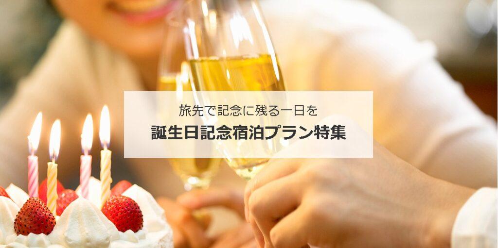 【サプライズ旅行にも】誕生日記念宿泊プラン特集│近畿日本ツーリスト