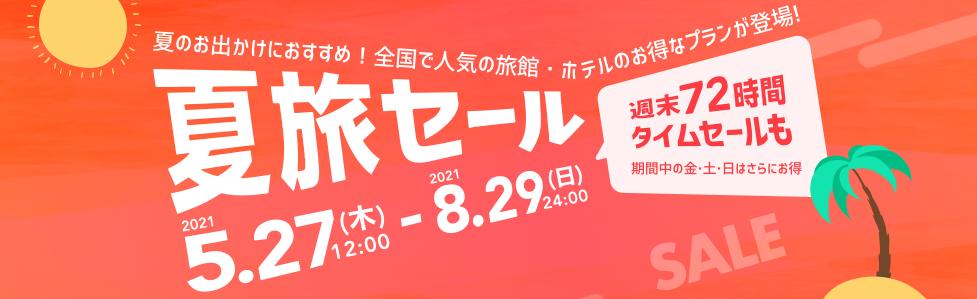 夏旅セール-Yahoo-トラベル