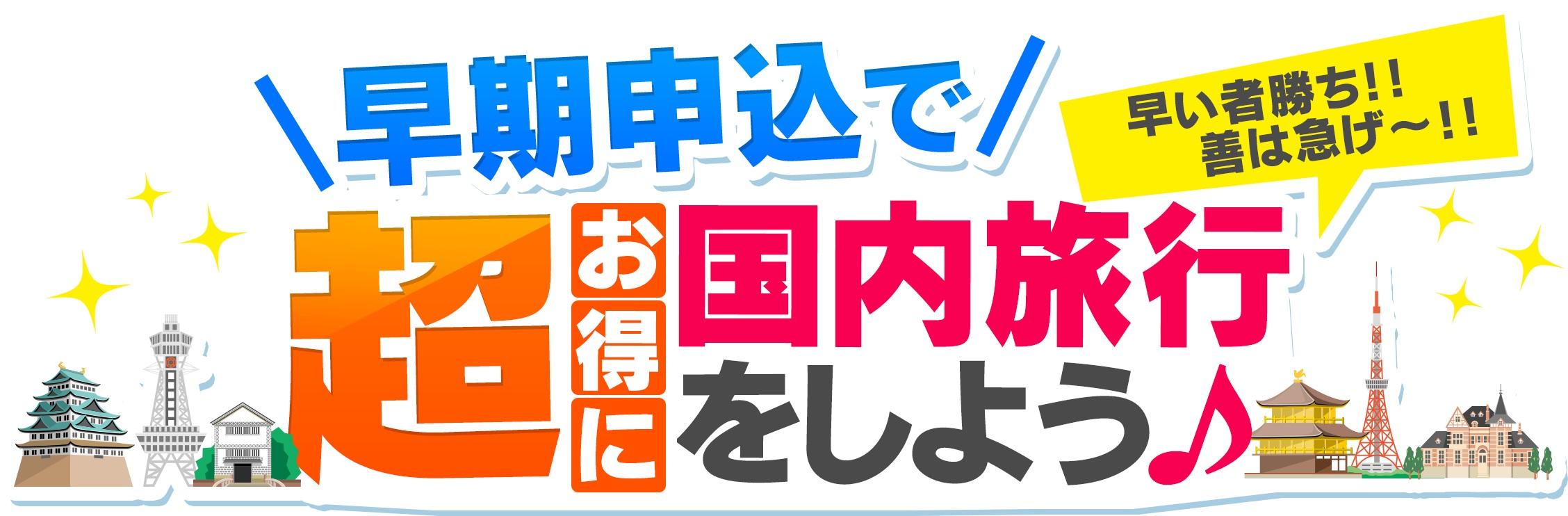 日本旅行 早割 早期申込で超お得に国内旅行をしよう