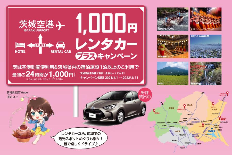 茨城空港レンタカープラスキャンペーン