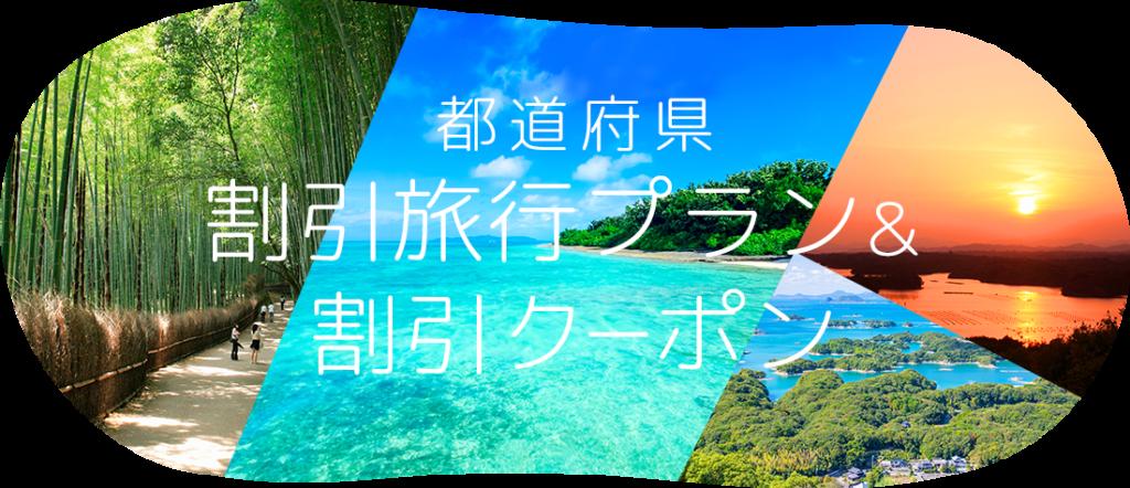 都道府県 割引旅行プラン&割引クーポン