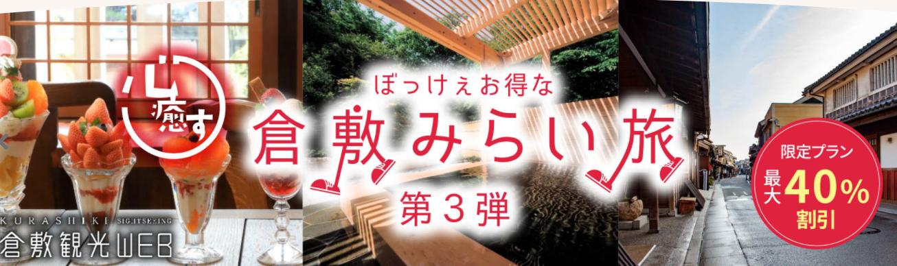 心癒す ぼっけぇお得な倉敷みらい旅キャンペーン 第3弾 倉敷観光WEB