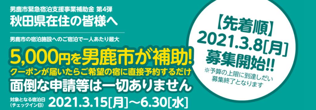 秋田 県 プレミアム 宿泊 券 加盟 店