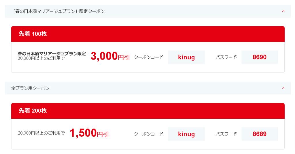 【JTB】鬼怒川・川治温泉-春の割引クーポン