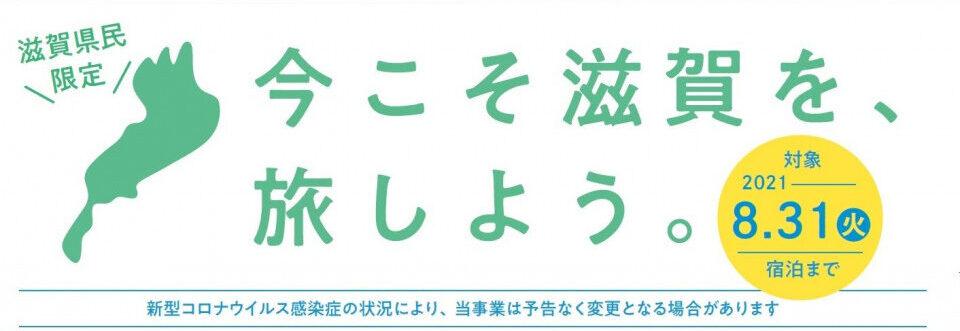 今こそ滋賀を旅しよう。滋賀県民割