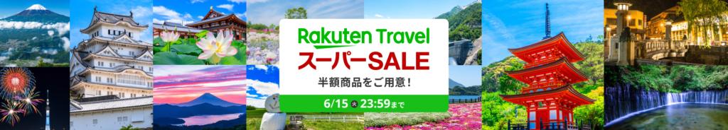 楽天スーパーSALE:国内・海外旅行-宿泊-航空券+宿泊-【楽天トラベル】