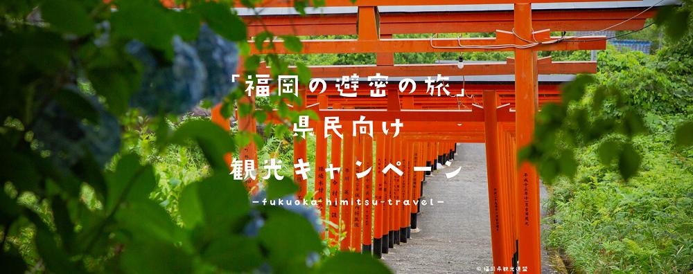 「福岡の秘密の旅」観光キャンペーン 第三弾