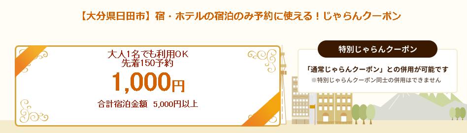 【予約数上限あり】大分県日田市で使える♪ふるさとお得クーポンプレゼント!