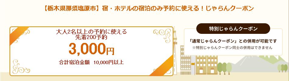 【予約数上限あり】栃木県那須塩原市で使える♪ふるさとお得クーポンプレゼント!