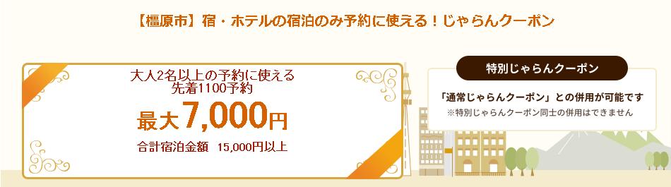 【予約数上限あり】橿原市で使える♪ふるさとお得クーポンプレゼント!