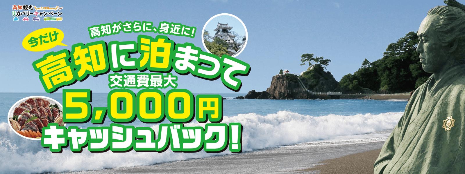 【公式】高知観光リカバリーキャンペーン