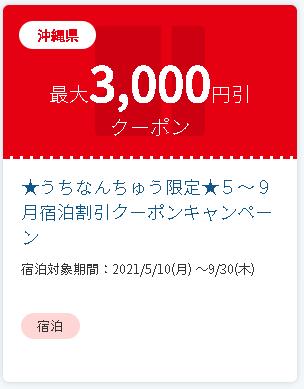 【JTB】沖縄県内旅行・宿泊予約で使える割引クーポン