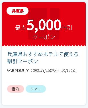 【JTB】国内旅行・宿泊予約で使える割引クーポン特集
