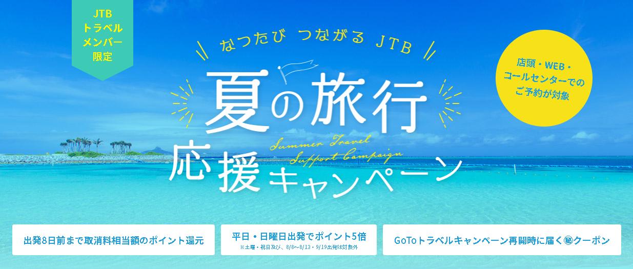 【JTB】夏の旅行応援キャンペーン