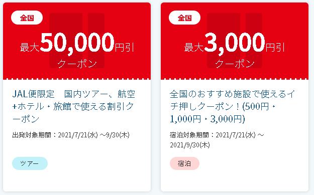 【JTB】沖縄旅行・宿泊予約で使える割引クーポン1