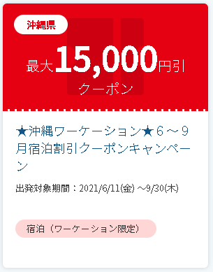 【JTB】沖縄旅行・宿泊予約で使える割引クーポン2