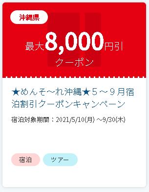 【JTB】沖縄旅行・宿泊予約で使える割引クーポン3