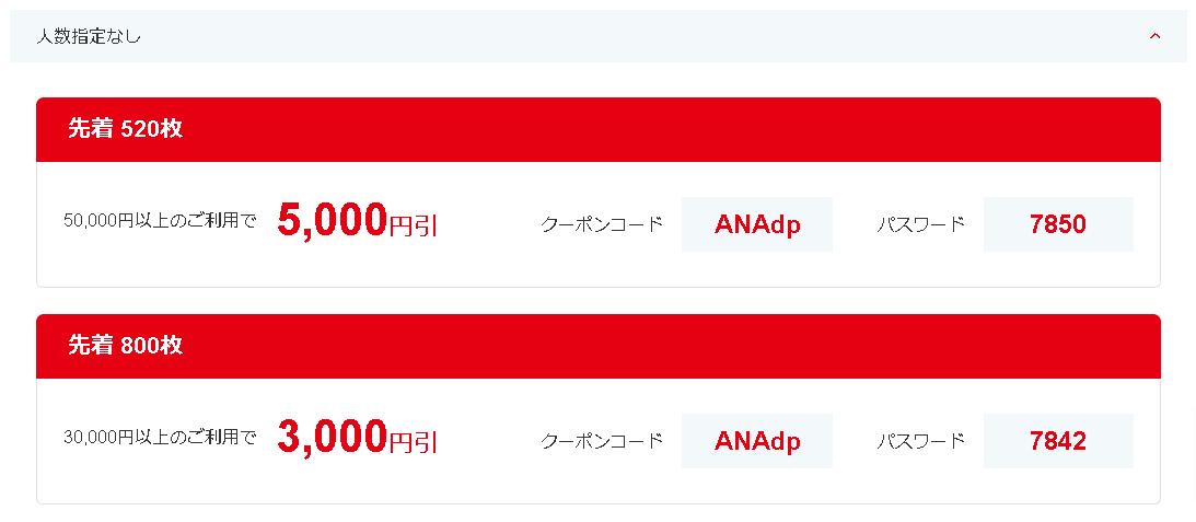 【JTB】ANA便限定-国内ツアー、航空-ホテル・旅館で使える割引クーポン