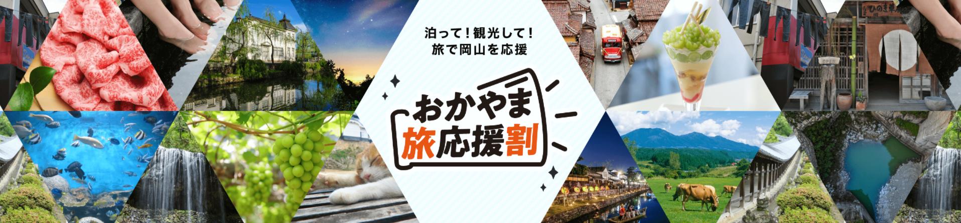 おかやま旅応援割-岡山県民割-は、岡山県内限定の宿泊割引クーポンなど地域観光事業支援です。