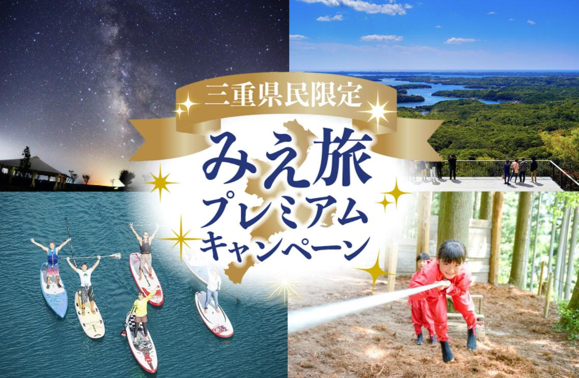 みえ旅プレミアムキャンペーン|三重県の県民割 観光・旅行情報