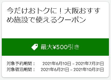 今だけおトクに!大阪おすすめ施設で使えるクーポン【るるぶトラベル】