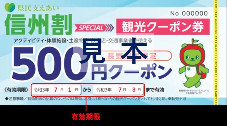 信州割スペシャル(SPECIAL)クーポン券