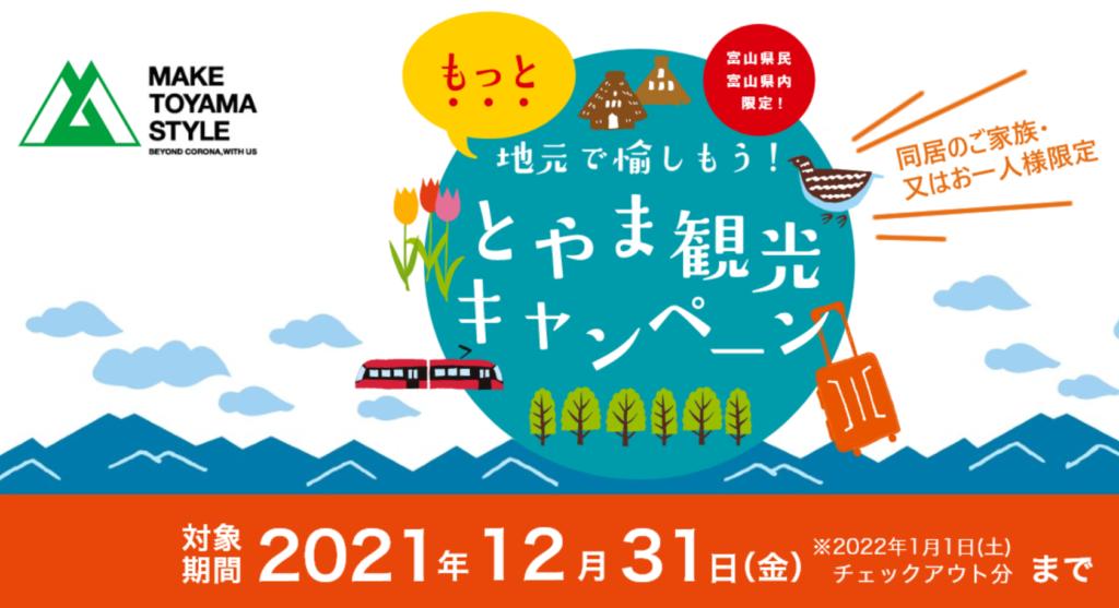 もっと地元で愉しもう!とやま観光キャンペーン-–-富山県民向け県内観光キャンペーン