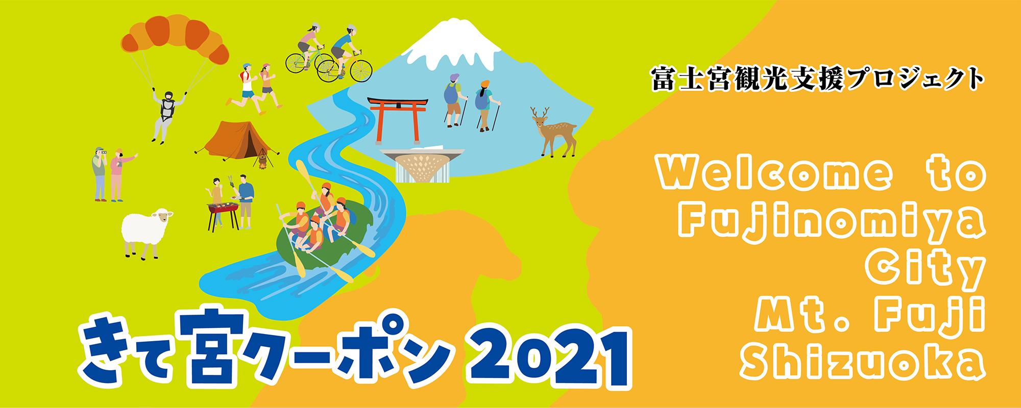 富士宮観光支援プロジェクト きて宮クーポン2021