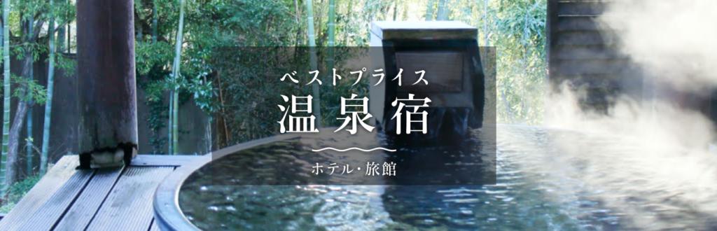 最安値でオトクに予約-ベストプライス温泉宿(旅館・ホテル)-【楽天トラベル】