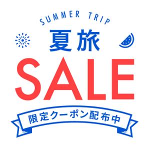 楽天トラベル 夏旅SALE