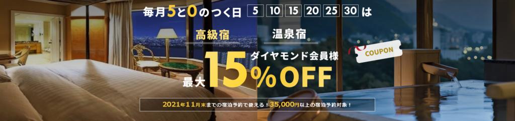 毎月5と0のつく日は国内高級宿・温泉宿が最大15%OFF!-【楽天トラベル】