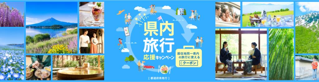 県内旅行応援キャンペーン:地域限定クーポン配布中!-【楽天トラベル】