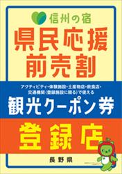県民応援前売割観光クーポン券登録店ポスター