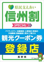 県民支えあい信州割スペシャル(SPECIAL)観光クーポン券登録店ポスター