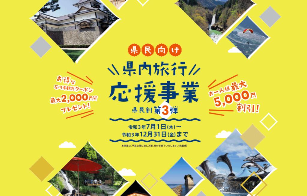 石川県県民向け県内旅行応援事業