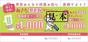 秋田県民割地域限定クーポン