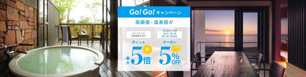 高級宿・温泉宿がポイント最大5倍!【楽天トラベル】