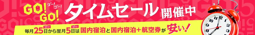 GO-GO-タイムセール-毎月25日から翌月5日は国内旅行が安い!-Yahoo-トラベル