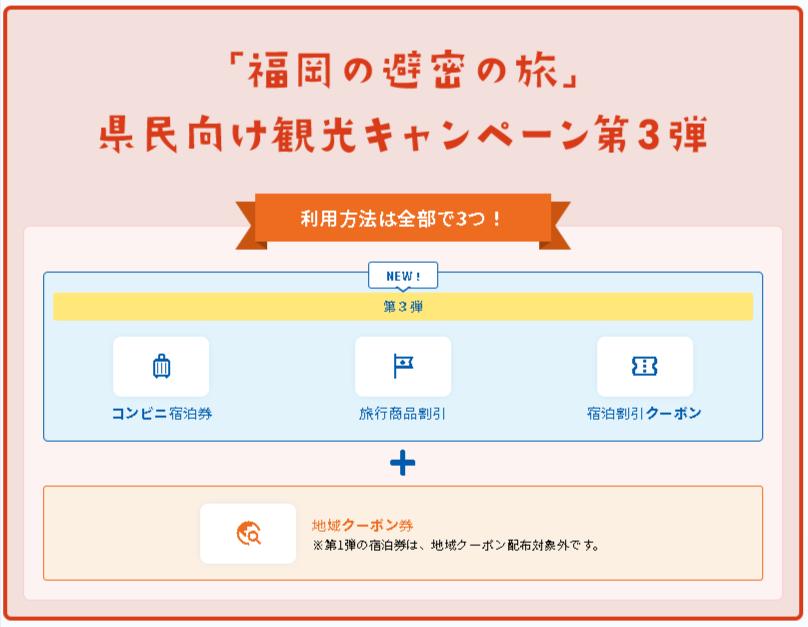「福岡の秘密の旅」観光キャンペーン 第3弾