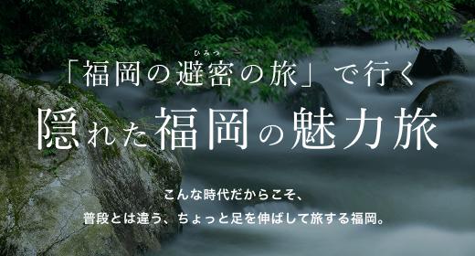 「福岡の秘密の旅」観光キャンペーン-公式サイト