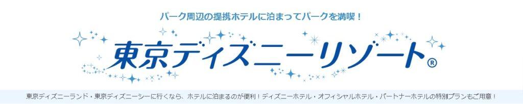 【ディズニーランド・ディズニーシー】東京ディズニーリゾート®ホテル宿泊予約-【楽天トラベル】