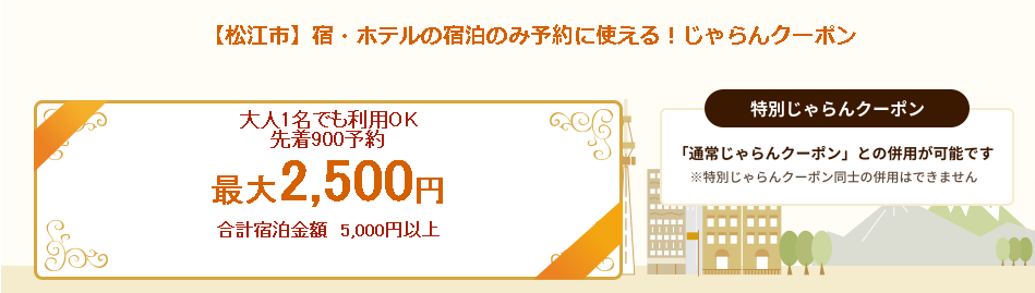 【予約数上限あり】松江市で使える♪ふるさとお得クーポンプレゼント!